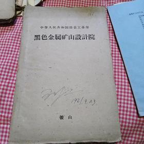 选矿设计院编制的(苏联)1958选矿厂尾矿设施生产标准规程__32