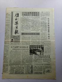 胜利集团报1992年4月10日共4版