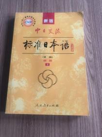 新版中日交流标准日本语 初级 上册(第二版)
