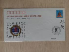 ,世界华人饮食节纪念封,老同志谷牧签名封