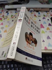 如何说孩子才会听,怎 么听孩子才肯说(2012全新修订版)