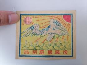 民国上海复兴烟厂,鹏牌。阳光香烟烟标