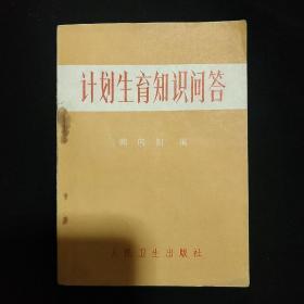 《计划生育知识问答》64开 平装 韩向阳编著.人民卫生出版社 私藏 书品如图.