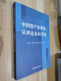 中国资产证券化:从理论走向实践