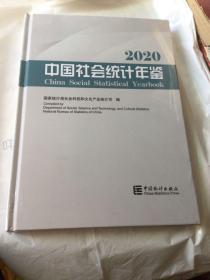 中国社会统计年鉴-2020(含光盘)