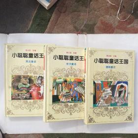 小聪聪童话王国:德俄童话.东方童话.英法童话。3吧合售