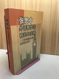 张思中外语教学法研究与实践:三河市英语教改专辑