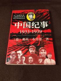 中国 纪事1933—1939:共产国际代表、中国红军军事总顾问李德回忆录