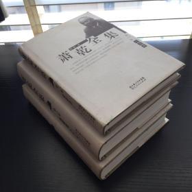 萧乾全集(共7卷),缺失第二、三、四、五卷,仅有第一、六、七卷;精装、一版一印、没有原箱