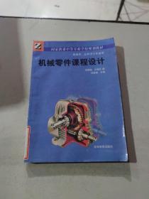 机械零件课程设计
