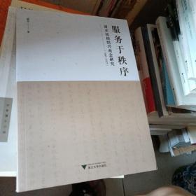 服务于秩序:清末民初绍兴商会研究(1905-1927)