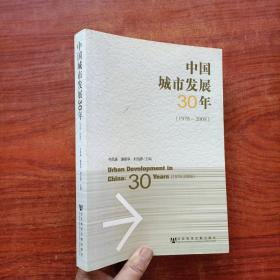 中国城市发展30年(1978-2008)