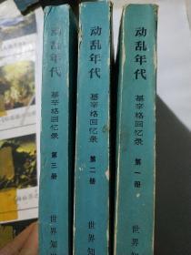 动乱年代 (全三册) ——基辛格回忆录 【一版一印】