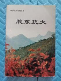 胶东抗大(烟台党史资料)
