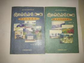 武汉文史文丛 第二辑(武汉文史研究管赠本)两册合售