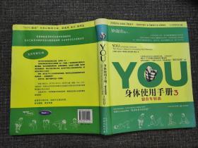YOU:身体使用手册3:留在年轻态