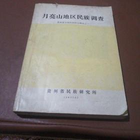 月亮山地区民族调查 贵州省少数民族社会调查之一