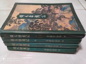 正版锁线装 倚天屠龙记 全四册 三联1版5印