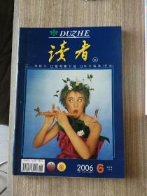 读者 2006年第6期