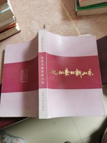 欣欣向荣的新山东 可爱的山东丛书