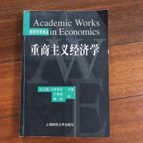 重商主义经济学
