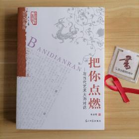 把你点燃:与当代艺术大师对话~走进大师心灵系列丛书(图文珍藏版)