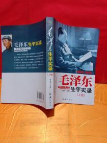 毛泽东生平实录 上卷