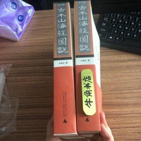 古本山海经图说(上下):增订珍藏本