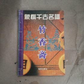 象棋千古名谱:竹香斋