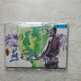 """""""燕子""""李三全传之七:燕飞江南"""