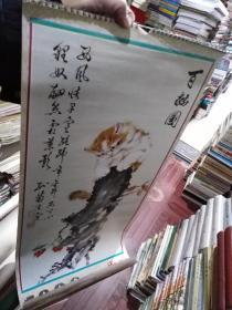 百猫图1986年挂历(孙菊生绘,尺寸长75宽34厘米)