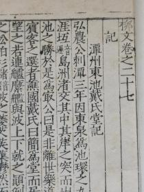 著录《第一批国家珍贵古籍名录》第02167号、《中国古籍善本总目》第1689页、《中国古籍版刻辞典》第897页。是书刊刻十分精美,为嘉靖最有名的版本之一,也是柳宗元明代刻本的祖本,嘉靖十六年(1537)游居静精刻本《柳文》,存第27—34卷和别集2卷,共计10卷。