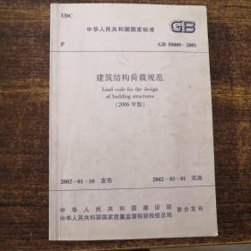 中华人民共和国国家标准GB50009-2001建筑结构荷载规范(2006年版)
