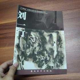 21世纪广东省中青年美术家国画丛书--刘一行-大16开