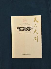 天下大同:北魏平城辽金西京城市建筑史纲