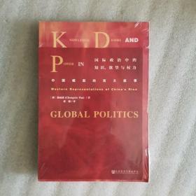 国际政治中的知识、欲望与权力:中国崛起的西方叙事