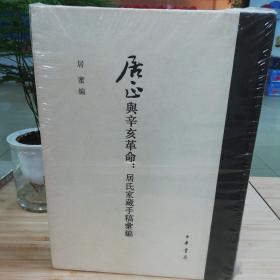 居正与辛亥革命:居氏家藏手稿汇编(精)