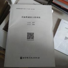 """余瀛鳌通治方验案按(首都国医名师""""大师1+1""""丛书·第一辑)  没有书皮"""