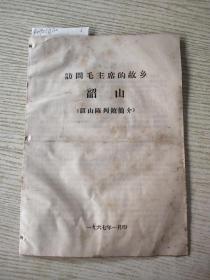 访问毛主席的故乡:韶山《韶山陈列馆简介》