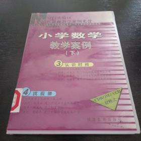 VCD 小学数学教学案例(下)3认识时间,4找规律