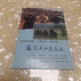 滚滚长江东逝水:电视连续剧《三国演义》歌曲集