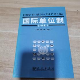 国际单位制(SI)(原第七版 )内页干净