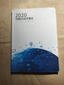 2020中国5G经济报告