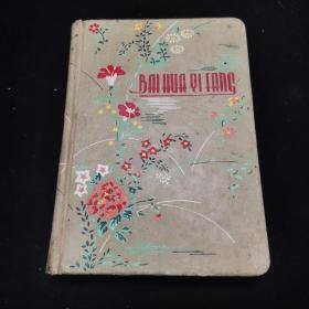 50年代老笔记本  日记本《百花齐放》精装本,内有很多国画大家蒋风白先生彩色插图