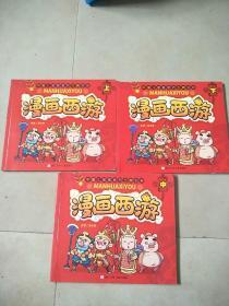 漫画西游上、中、下三册合售