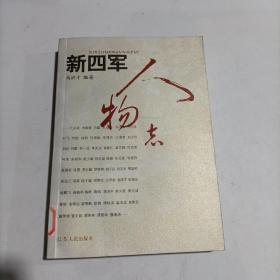 新四军人物志 (2004年版)