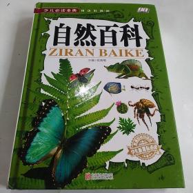 自然百科《少儿必读金典》