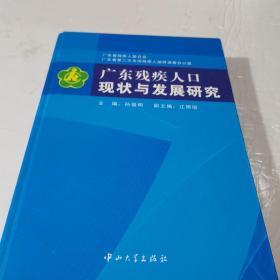 广东残疾人口现状与发展研究