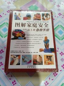 图解家庭安全与急救手册