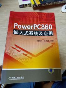 PowerPC860嵌入式系统及应用